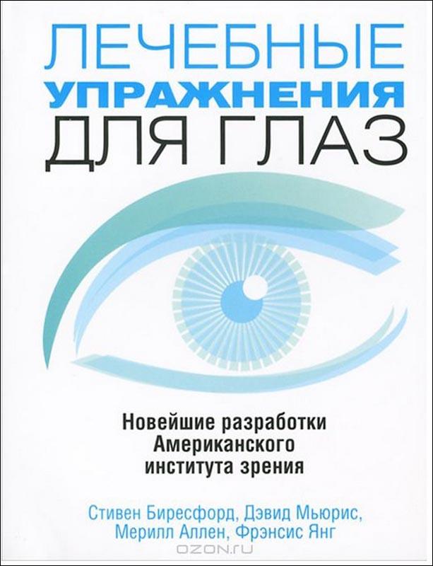 Методика бейтса по восстановлению зрения отзывы